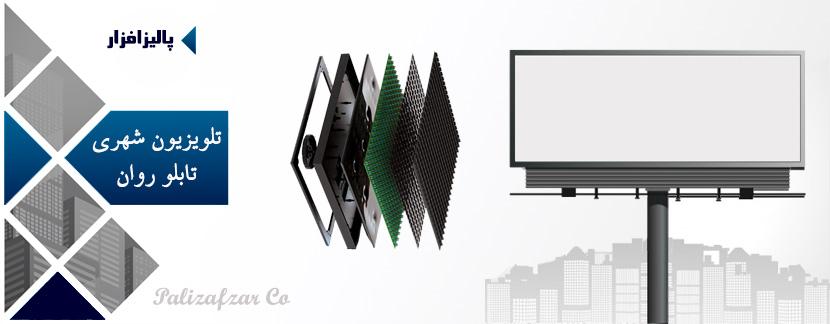 تلویزیون شهری و تابلو روان