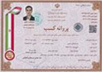 Mr. Ahmadi's business license certificate
