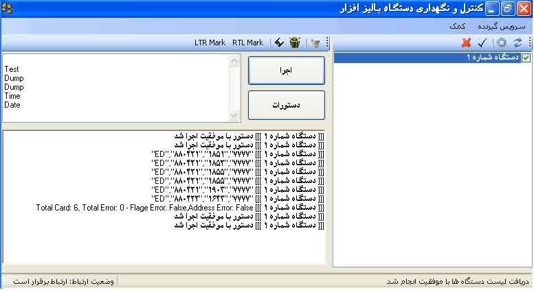 اجرای دستورات در نرم افزار ارتباطی کامندر