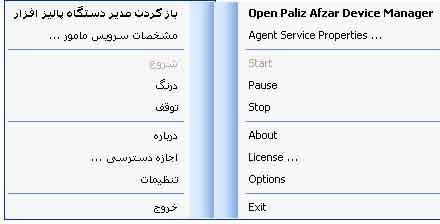 گزینه های نرم افزار ارتباطی سرویس در Desktop windows