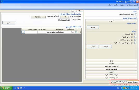 تنظیمات پورت شبکه در نرم افزار ارتباطی کنسول