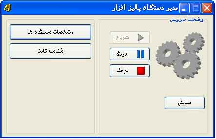 تنظیمات دستگاهها در نرم افزار ارتباطی سرویس