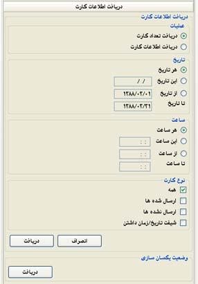 فیلترهای دریافت اطلاعات کارت در نرم افزار ارتباطی کنسول