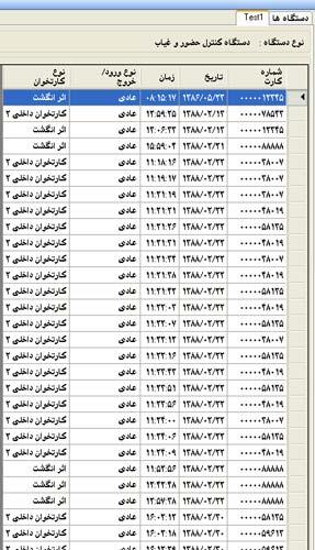 نمایش اطلاعات کارت مربوط به دستگاه حضور و غیاب