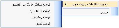 فرمت های ذخیره اطلاعات کارت در نرم افزار ارتباطی کنسول