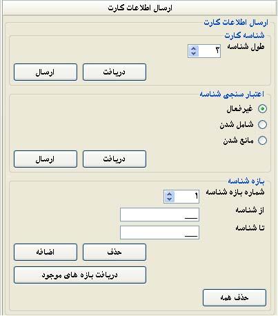 تنظیمات ارسال اطلاعات کارت در نرم افزار ارتباطی کنسول