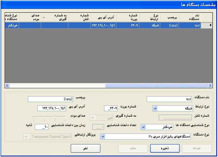 نرم افزارهای ارتباطی سرویس