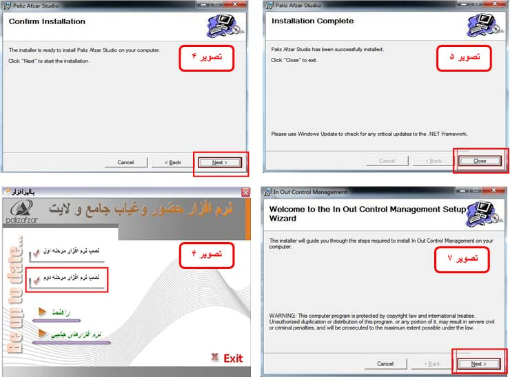 نرم افزار حضور و غیاب نصب sql در ویندوز 7