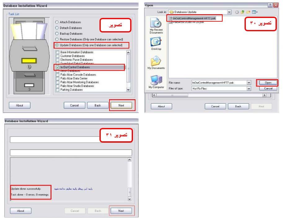 نرم افزار حضور و غیاب اتصال بانک ها به پایگاه داده sql