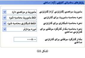 کارتزنی آزاد در نرم افزار حضور و غیاب