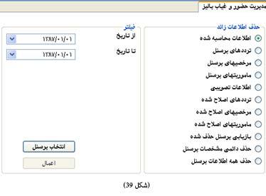 حذف اطلاعات زائد پرسنل در نرم افزار حضور و غیاب جامع