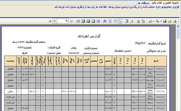 گزارش انفرادی در نرم افزار حضور و غیاب جامع
