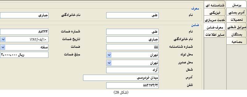 ضامن پرسنل نرم افزار حقوق و دستمزد