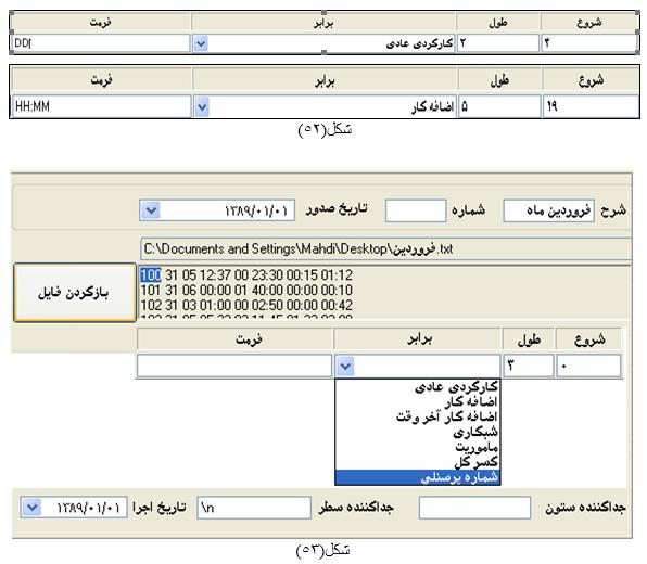 فرمت ورود اطلاعات نرم افزار حقوق و دستمزد