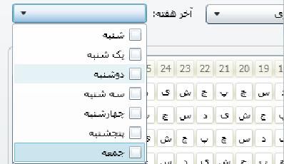 شکل 4- تعیین تعطیلات آخر هفته سازمان در نرم افزار حضور و غیاب تحت وب