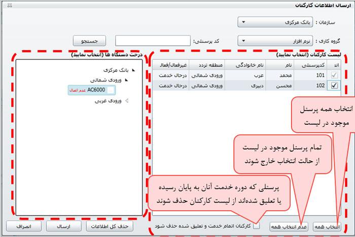 شکل 3- ارسال اطلاعات کارکنان به دستگاه در نرم افزار حضور و غیاب تحت وب