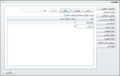 شکل 1- لیست انواع استخدام در نرم افزار حضور و غیاب تحت وب
