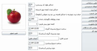 تنظیمات عمومی نرم افزار حضور و غیاب تحت وب