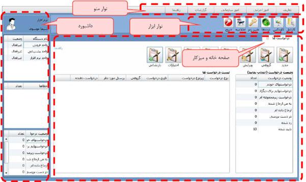 شکل 2- محیط نرم افزار حضور و غیاب تحت وب