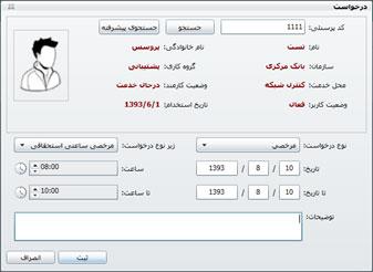 شکل 2- درخواست جدید در نرم افزار حضور و غیاب تحت وب