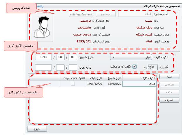 شکل 17- فرم تخصیص الگوی کاری فردی در نرم افزار حضور و غیاب تحت وب