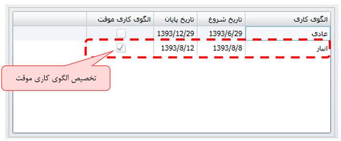 شکل 18- تخصیص الگوی کاری موقت در نرم افزار حضور و غیاب تحت وب