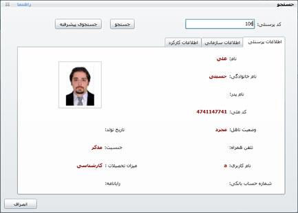 شکل 4- جستجوی کارکنان در نرم افزار حضور و غیاب تحت وب