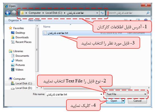 شکل 12- بارگزاری فایل متنی حاوی اطلاعات کارکنان در نرم افزار حضور و غیاب تحت وب