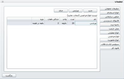 شکل 1- لیست انواع مرخصی در نرم افزار حضور و غیاب تحت وب