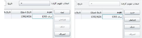 شکل 4- تخصیص تقویم جدید در نرم افزار حضور و غیاب تحت وب