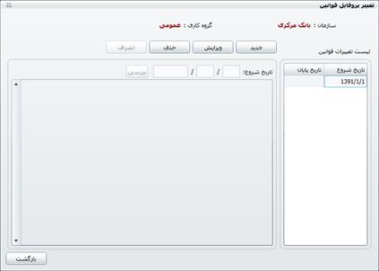 شکل 5- بروز رسانی سابقه تخصیص تقویم کاری در نرم افزار حضور و غیاب تحت وب