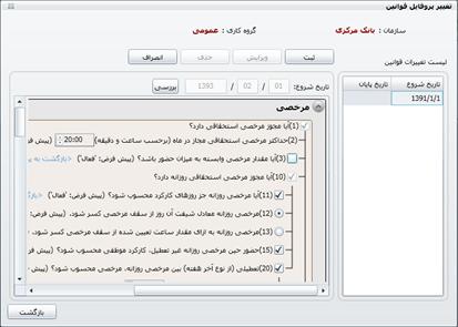 شکل 7- تعیین پروفایل قانون جدید در نرم افزار حضور و غیاب تحت وب