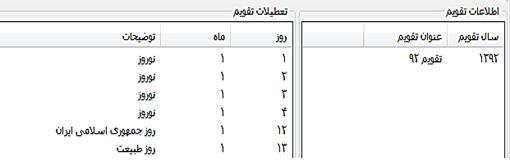 اطلاعات تقویم در نرم افزار تغذیه تحت وب