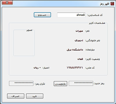تغییر رمز کاربر در نرم افزار تغذیه تحت وب
