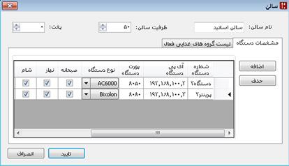 مشخصات دستگاه سالن در نرم افزار تغذیه تحت وب