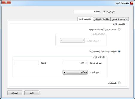 تخصیص کارت برای کاربر در نرم افزار تغذیه تحت وب