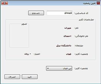 تعیین وضعیت کاربر در نرم افزار تغذیه تحت وب