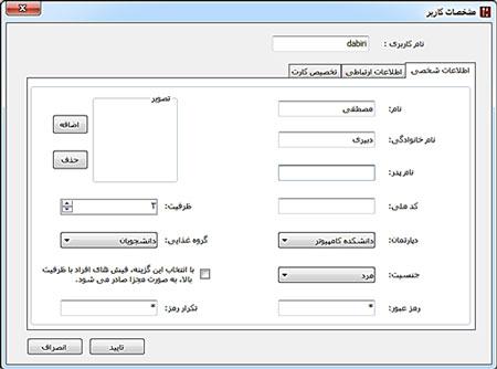 مشخصات کاربر در نرم افزار تغذیه تحت وب