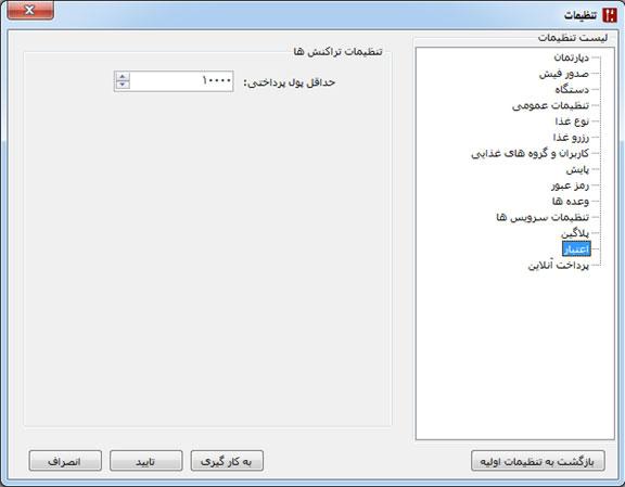 تنظیمات اعتبار در نرم افزار تغذیه تحت وب