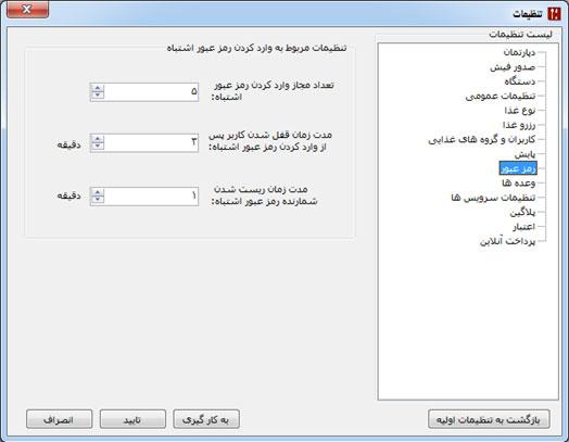 تنظیمات رمز عبور در نرم افزار تغذیه تحت وب