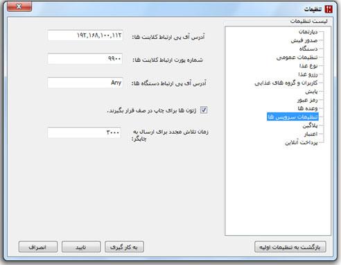 تنظیمات سرویس ها در نرم افزار تغذیه تحت وب