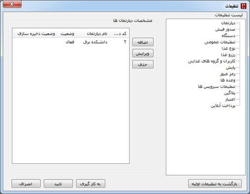 تنظیمات دپارتمان در نرم افزار تغذیه تحت وب