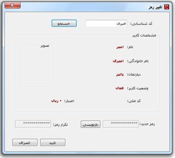 تغییر رمز راهبر در نرم افزار تغذیه تحت وب
