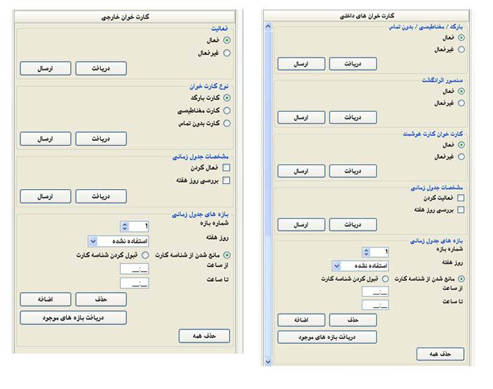 تنظیمات کارت خوان های داخلی و خارجی در نرم افزار ارتباطی کنسول