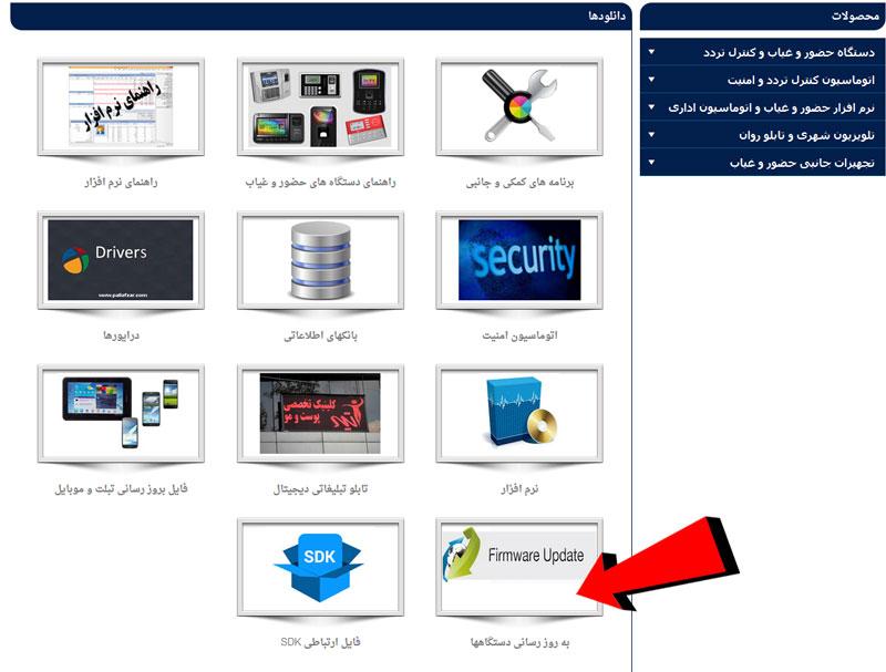 صفحه ی دانلودها سایت پالیزافزار جهت بروزرسانی دستگاهها