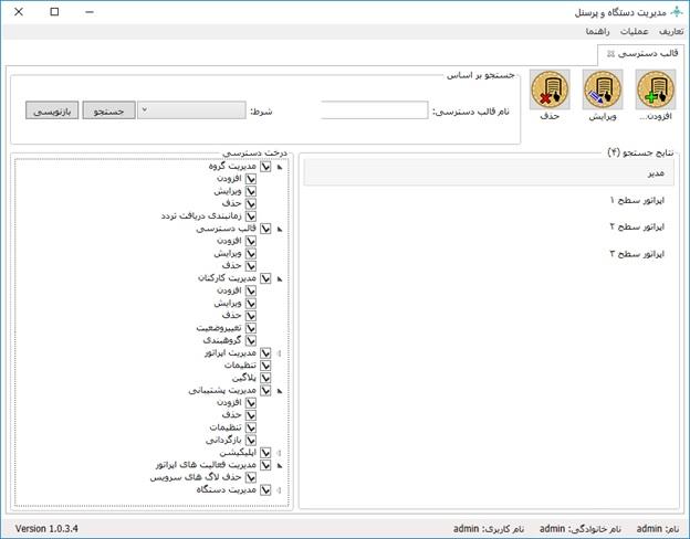 قالب های دسترسی در نرم افزار کنسول دستگاه