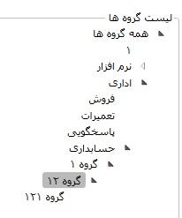 لیست گروه ها در نرم افزار کنسول دستگاه