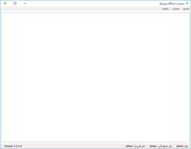محیط اصلی نرم افزار کنسول دستگاه