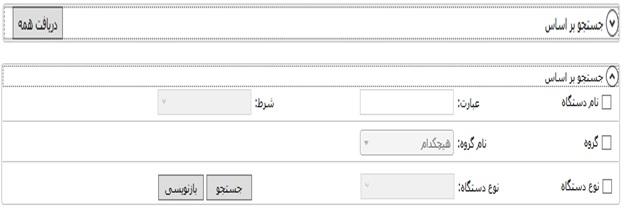 آپشن های جستجو دستگاه در نرم افزار کنسول دستگاه