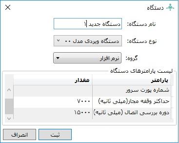 فرم افزودن دستگاه در نرم افزار کنسول